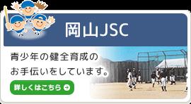 有限会社栗原不動産研究所 岡山JSC 青少年の健全育成のお手伝いをしています。詳しくはこちら